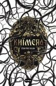 Khimera (César Pérez Gellida)-Trabalibros