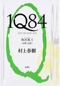 1Q84 (Murakami) (2)-Trabalibros